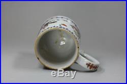 Antique Chinese famille-rose mug, Qianlong(1736-1795)