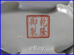 Chinese Porcelain Famille Rose Qianlong Yu Zhi Mark Canton Character Pot Bowl